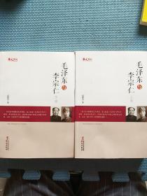 人物传记系列:毛泽东与李宗仁(上下)