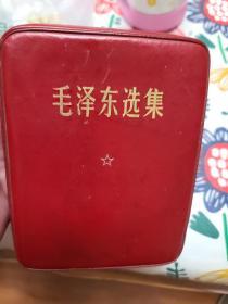 毛泽东选集 皮包