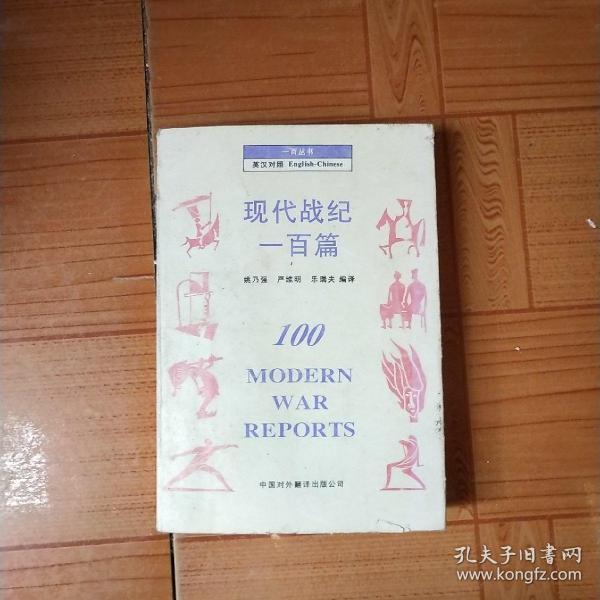 现代战纪100篇(英汉对照)