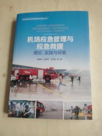 机场应急管理与应急救援:理论、实践与探索