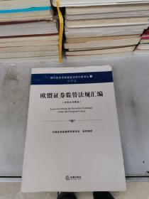 境外资本市场重要法律文献译丛:欧盟证券监管法规汇编(中英文对照本)【满30包邮】