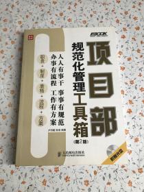 项目部规范化管理工具箱(第2版)
