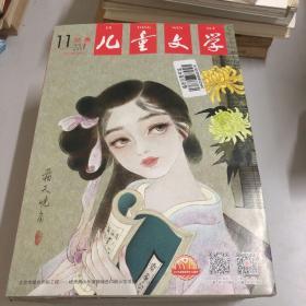 儿童文学(2017/1-12缺5.10十册合售)
