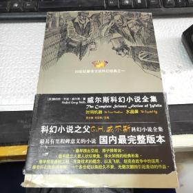 威尔斯科幻小说全集:时间机器 水晶蛋