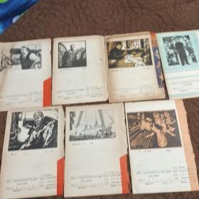 共产党员杂志封底插图(7张)