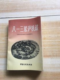 八一三淞沪抗战――原国民党将领抗日战争亲历记