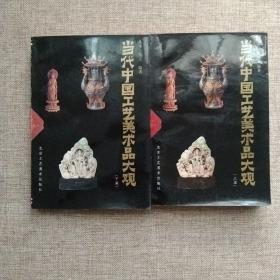 当代中国工艺美术品大观(上下篇)