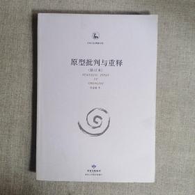 原型批判与重释(修订本)