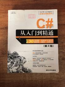 软件开发视频大讲堂:C#从入门到精通(第2版)