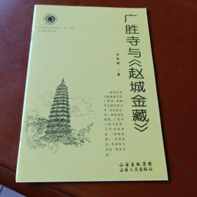 山西历史文化丛书———广胜寺与《赵城金藏》
