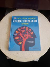 DK智力训练手册 记忆转起来(精装,全新塑封!~书角有磨损)