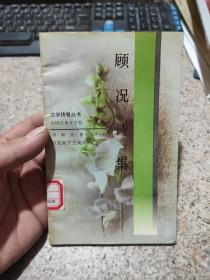 顾况诗集:文学快餐丛书·中国古典文学卷