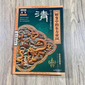 图说天下·中国历史系列·清:嬗变中的东方帝国