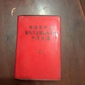 中国共产党第九次次全国代表大会 重要文献