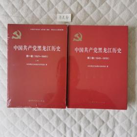中国共产党黑龙江历史 第一卷(1921-1949)上下 第二卷(1949-1978)