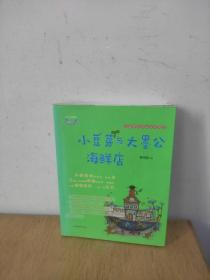 小豆芽心灵成长系列:小豆芽与大墨公海鲜店