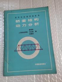 桥梁结构动力分析