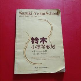 铃木小提琴教材 1-8册 附CD 一张