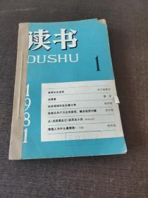 读书1981年1.2期.2册合售