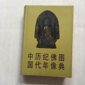 中国历代纪年佛像图典【精装】
