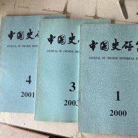 中国史研究1、3、4
