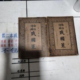 白话译解战国策(上下册)