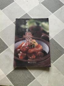 时尚创意菜点系列丛书:时尚创意热菜