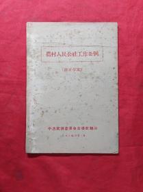 农村人民公社工作条例(修正草案)(1961年)