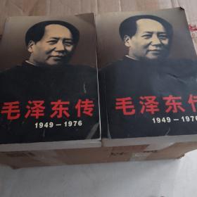 毛泽东传:1949-1976上一下册