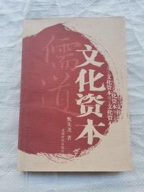 儒道文化资本