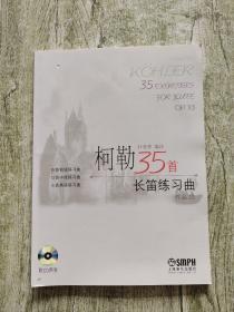 柯勒35首长笛练习曲【附盘2张】