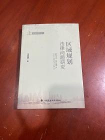 区域规划法律问题研究/法治政府系列丛书(书衣有点脏)