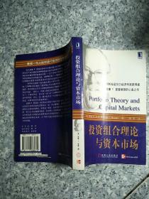 投资组合理论与资本市场   原版内页干净
