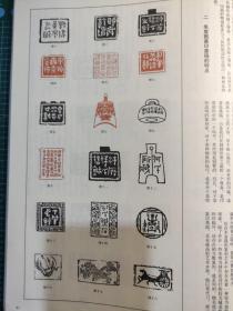 画页(散页印刷品)--书法---朱复戡篆印墨稿的特点。徐无闻的几枚同文复刻印1071