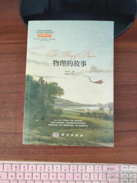 物理的故事 杨天林 科学出版社
