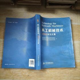 水工机械技术2008年论文集