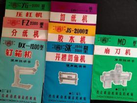 磨刀机、开槽切角机、订箱机、压杠机、胶水机、分纸机、切纸机使用说明书