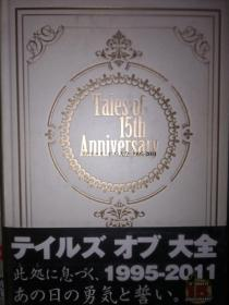 Tales of 15th Anniversary テイルズオブ大全 1995-2011