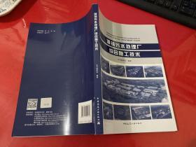 城镇污水处理厂综合施工技术(2019年1版1印)