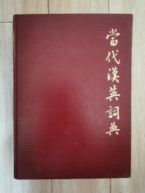 当代汉英词典