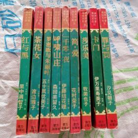 漫画世界文学名著 全9册(莎乐美、红与黑、罗密欧与朱丽叶、简·爱、茶花女、罪与罚、呼啸山庄、一千零一夜、卡门)