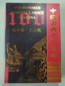 中国古典名著百部:包公案·于公案