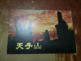明信片:天子山(8张全)