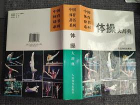 体操大辞典(中国体育辞书系列)【16开,精装本】
