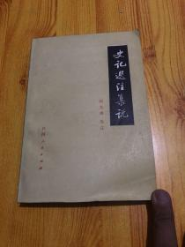 中国文学经典:史记选注集说