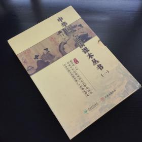 中华国学经典诵读丛书(一):论语等全5册 函套