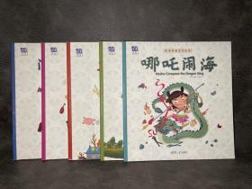 中国传统文化绘本:飞来峰 年除夕 灶王爷 门神钟馗 哪吒闹海 五本合售