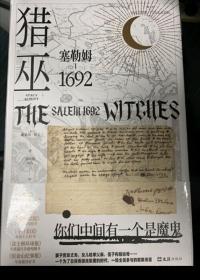 猎巫 : 塞勒姆1692