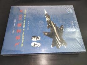 飞机发展100年 1903-2003 上下