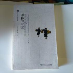 中山大学人类学文库·漂移的时空:当代中国少数民族的经济生活